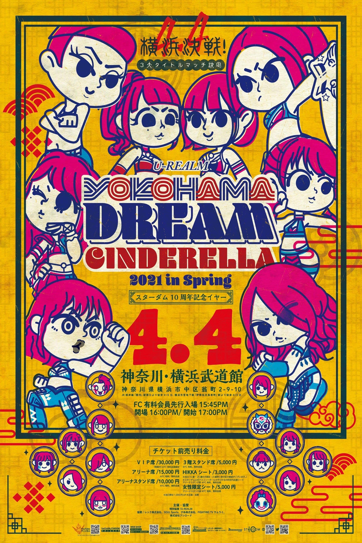 Stardom Yokohama Dream Cinderella 2021 in Spring