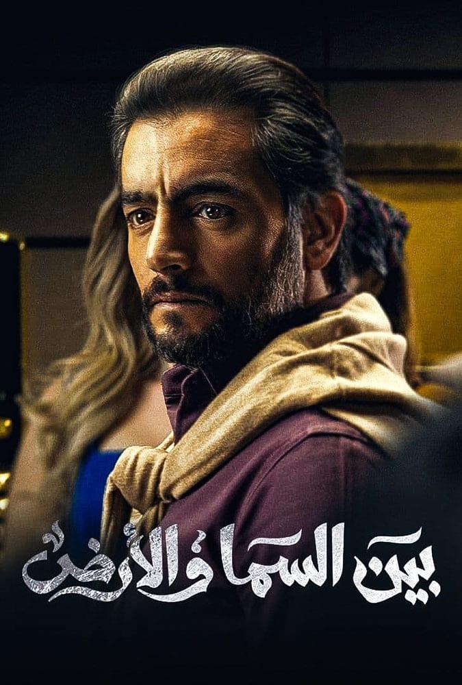 Bayn El Samaa W El Ard