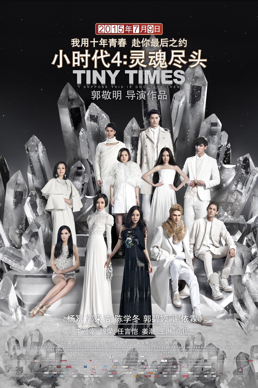 Tiny Times 4