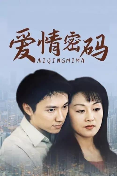 Ai Qing Mi Ma