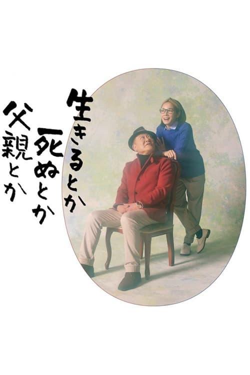 Ikiru Toka Shinu Toka Chichioya Toka