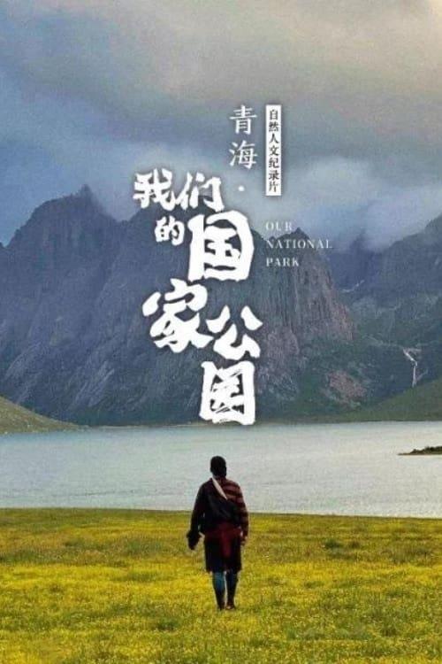 青海·我们的国家公园