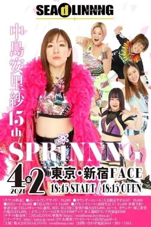 SEAdLINNNG Arisa Nakajima 15th SPRiNNNG