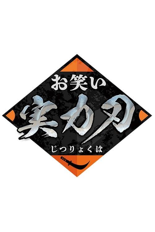 Owarai Jitsuryoku Ha