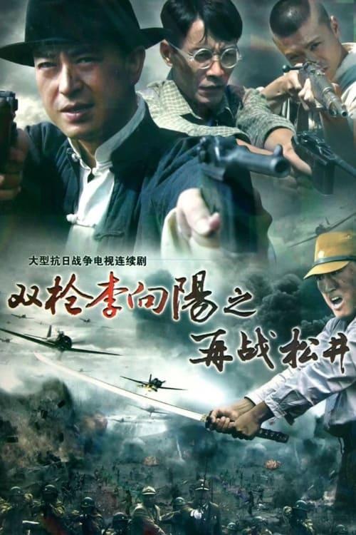 Li Xiangyang's Battle 2