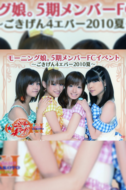 Morning Musume. 5ki Member FC Event ~Gokigen 4 Ever 2010 Natsu~