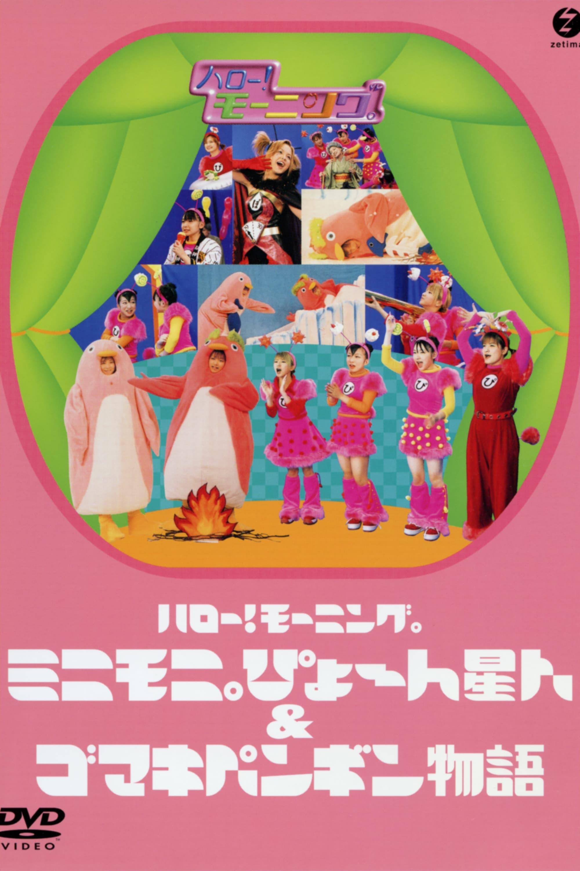 Hello! Morning Minimoni Pyon Seijin & Gomaki Penguin Monogatari