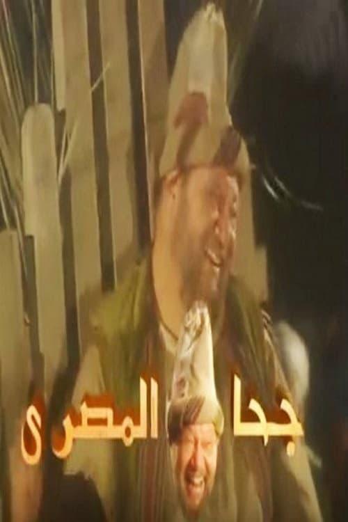 Goha El Masry