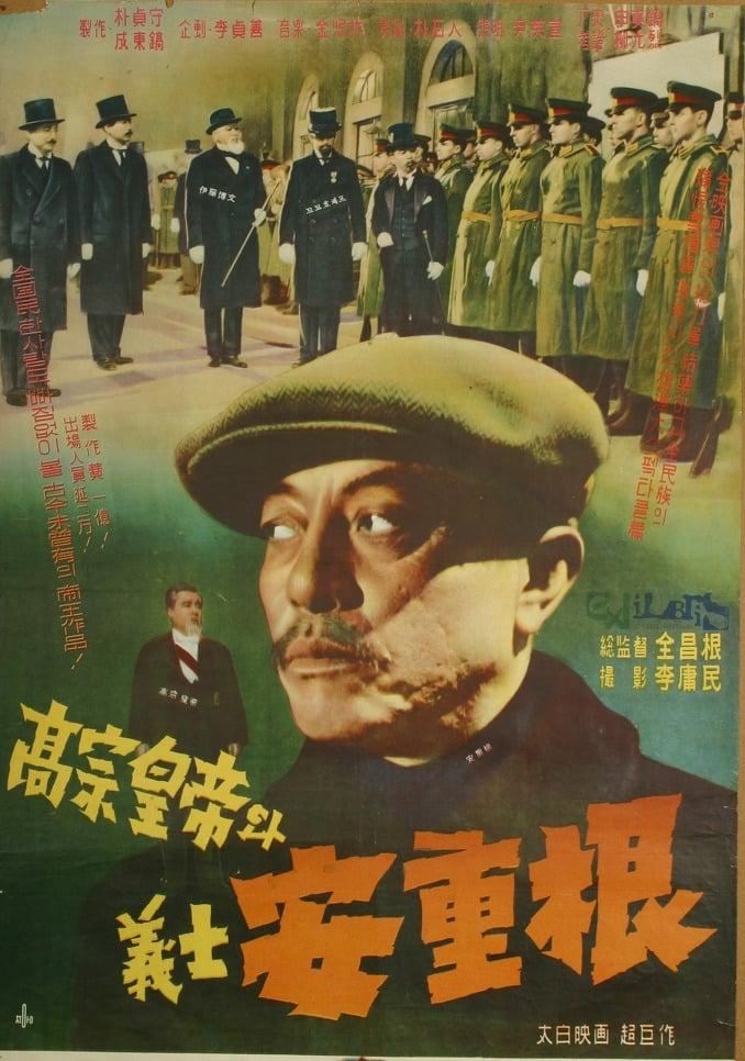 King Gojong and Martyr An Jung-Geun