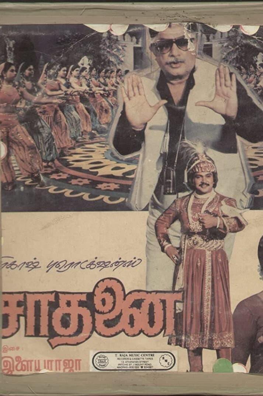 Saadhanai