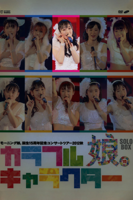 Morning Musume. 2012 Autumn Solo Fukumura Mizuki Tanjou 15 Shuunen Kinen ~Colorful Character~