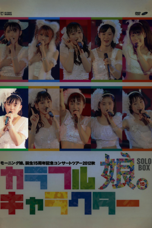 Morning Musume. 2012 Autumn Solo Suzuki Kanon Tanjou 15 Shuunen Kinen ~Colorful Character~