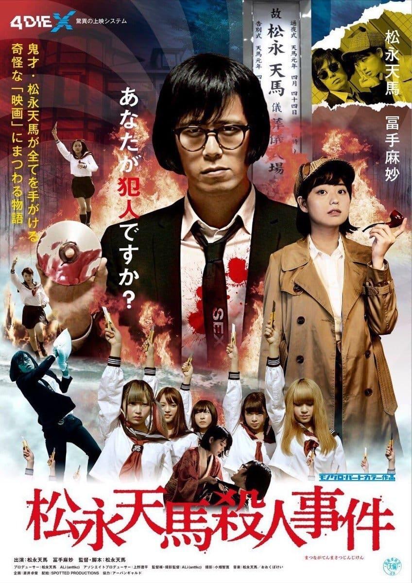Matsunaga Tenma Murder Case