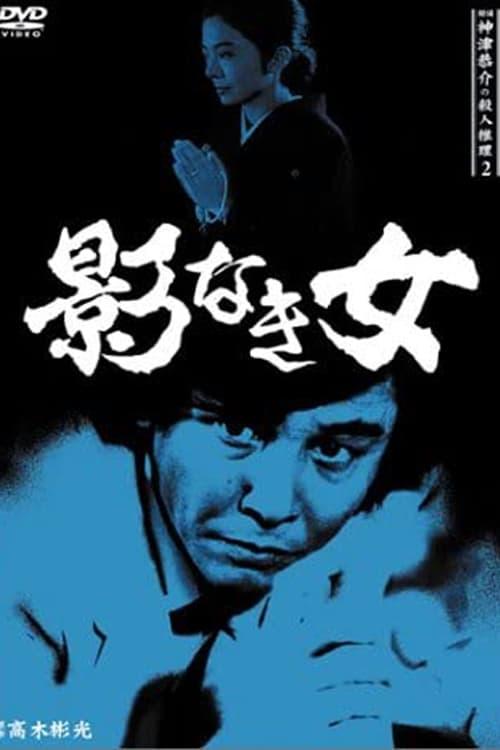 Detective Kyosuke Kozu's Murder Reasoning II
