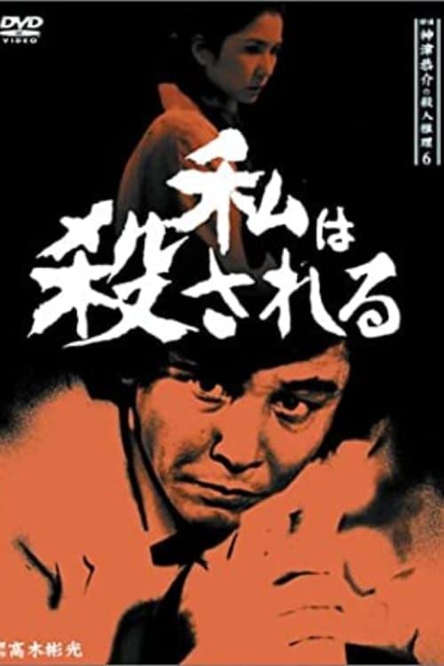 Detective Kyosuke Kozu's Murder Reasoning 8
