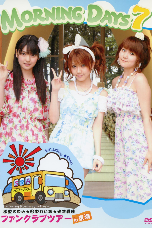 Morning Days 7 - Happy Holiday Michishige Sayumi, Tanaka Reina, Mitsui Aika FC Tour in Tokai