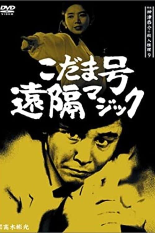 Detective Kyosuke Kozu's Murder Reasoning 9