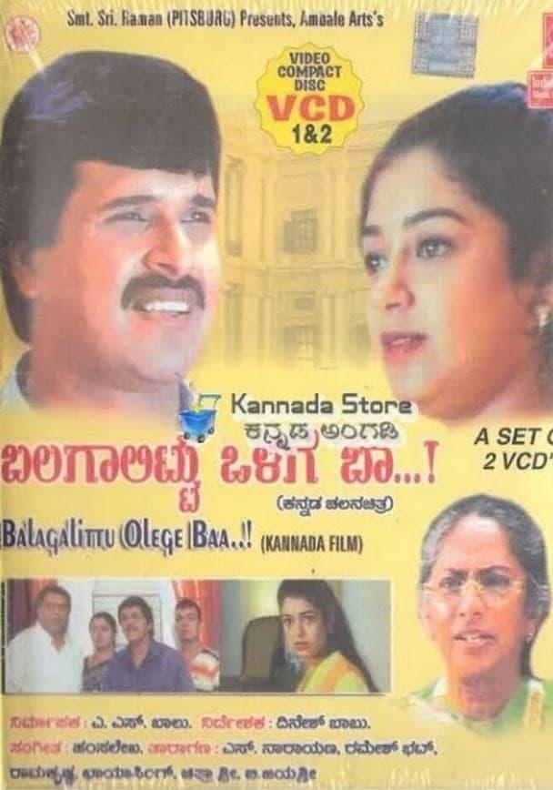 Balagalittu Olage Baa