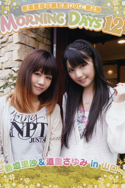 Morning Days 12 ~Niigaki Risa & Michishige Sayumi in Yamaguchi~