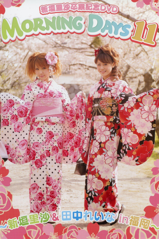 Morning Days 11 ~Niigaki Risa & Tanaka Reina in Fukuoka~