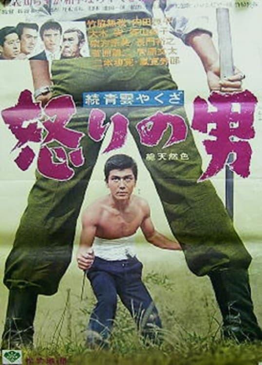 Zoku seiun yakuza - ikari no otoko