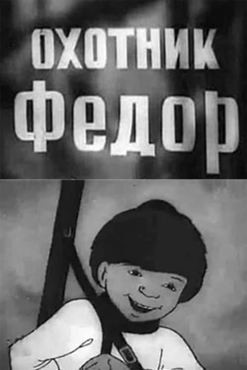 Fyodor the Hunter