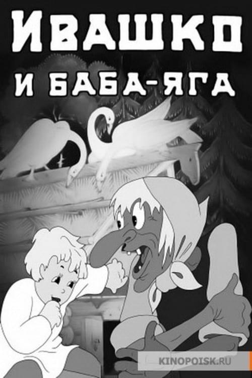Ivashko and Baba-Yaga