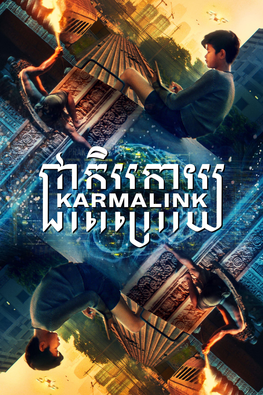 Karmalink