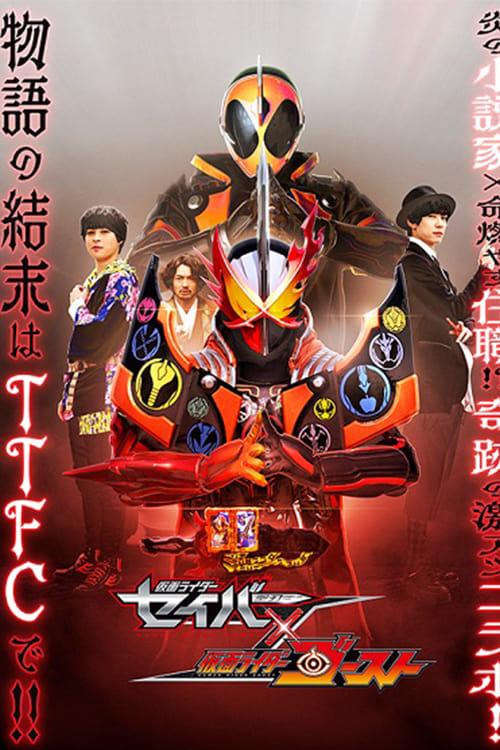 Kamen Rider Saber × Ghost