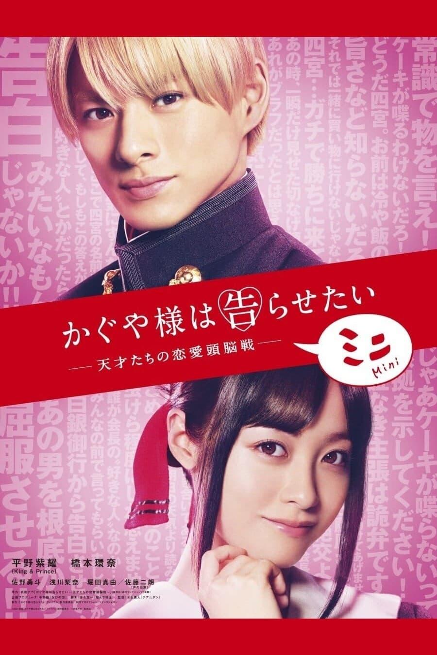 Kaguya-sama: Love is War - Mini
