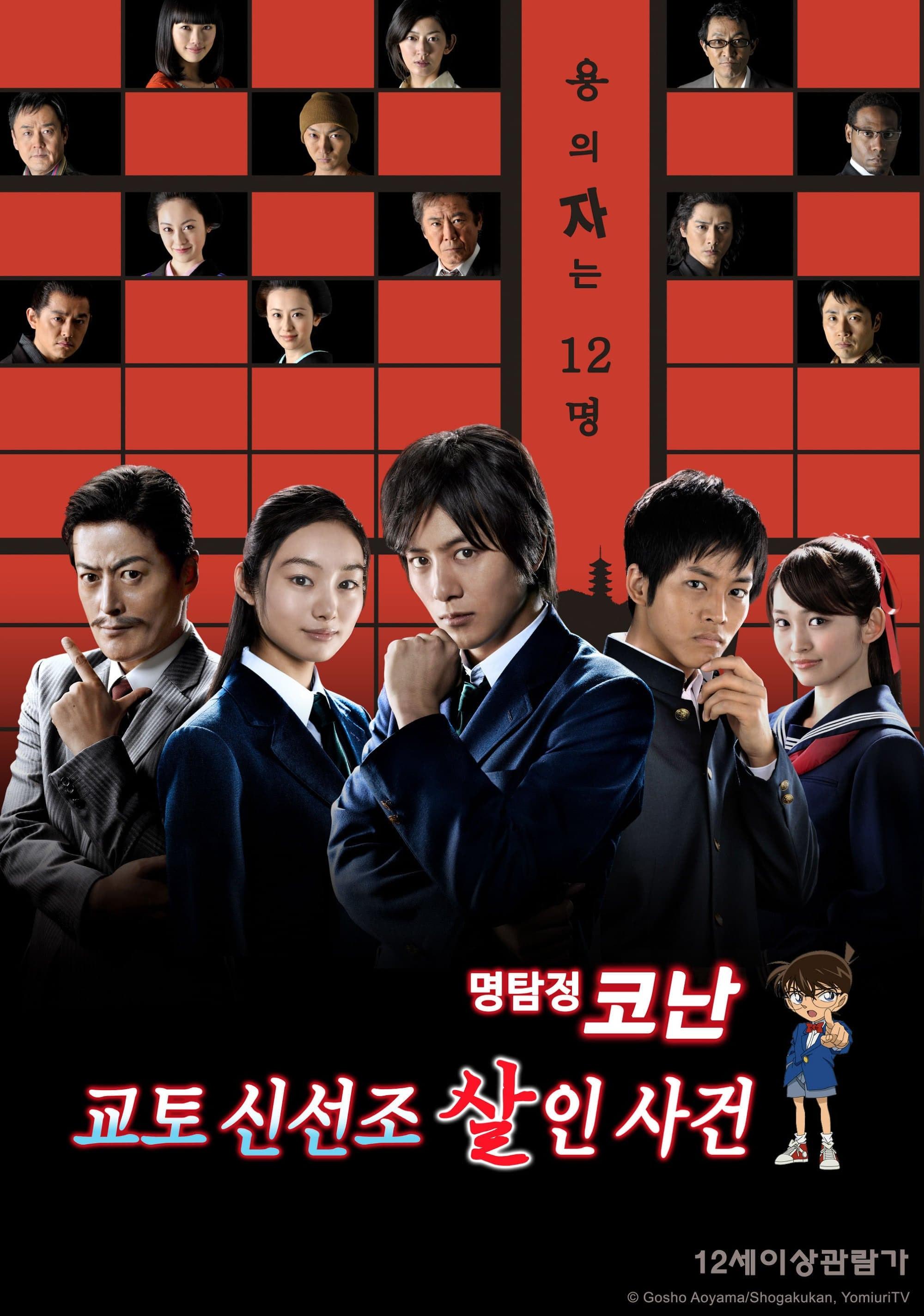 Detective Conan: Shinichi Kudo and the Kyoto Shinsengumi Murder Case