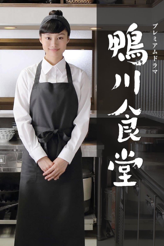 Kamogawa Shokudo