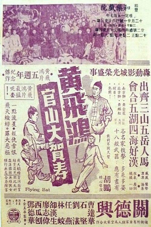 Wong Fei-Hung Goes to a Birthday Party at Guanshan