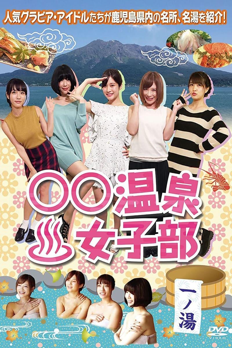 Onsen Women's Club