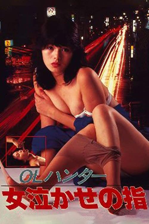 OL Hunter: Onna Nakase no Yubi