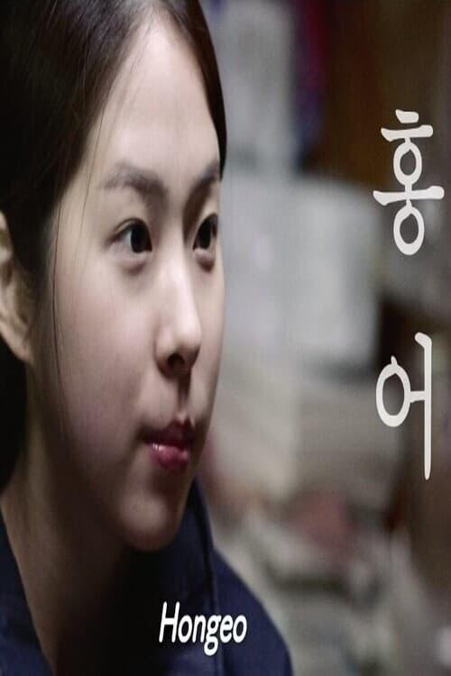 Hongeo