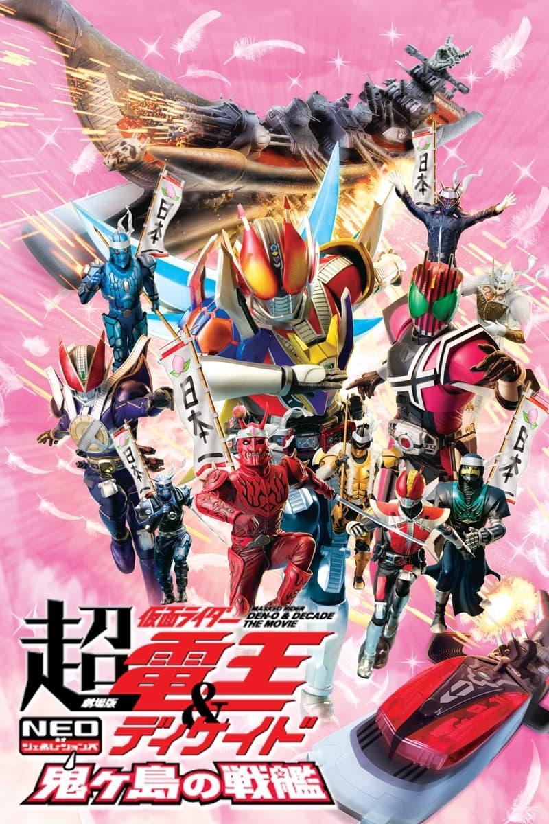 Super Kamen Rider Den-O & Decade NEO Generations: The Onigashima Warship