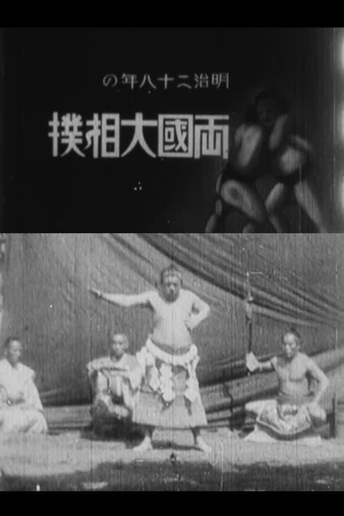 Ekoin Natsu-basho Ozumo