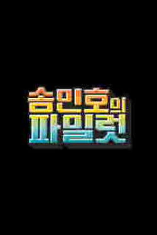 Song Min Ho's Pilot