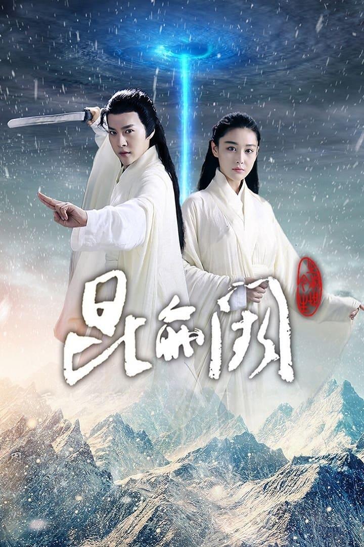 Kun Lun Que Zhi Qian Jin Sheng