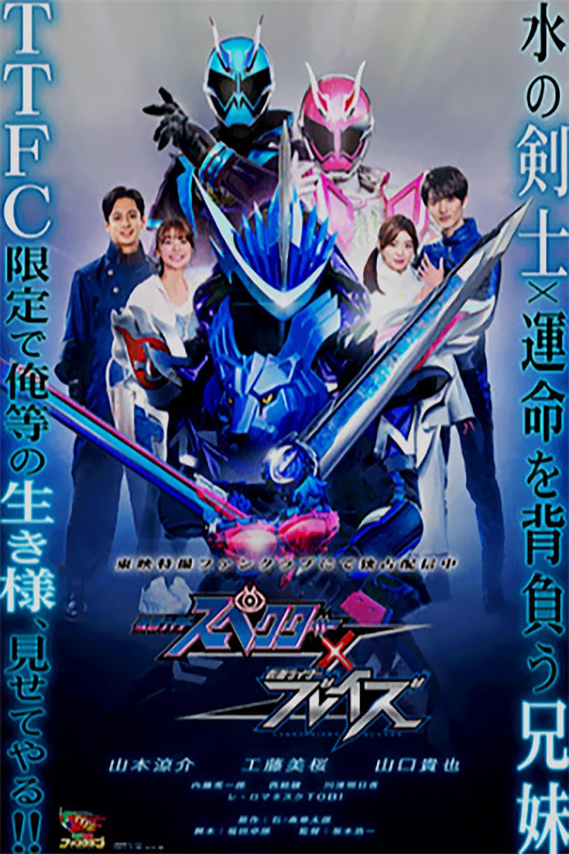 Kamen Rider Specter x Blades