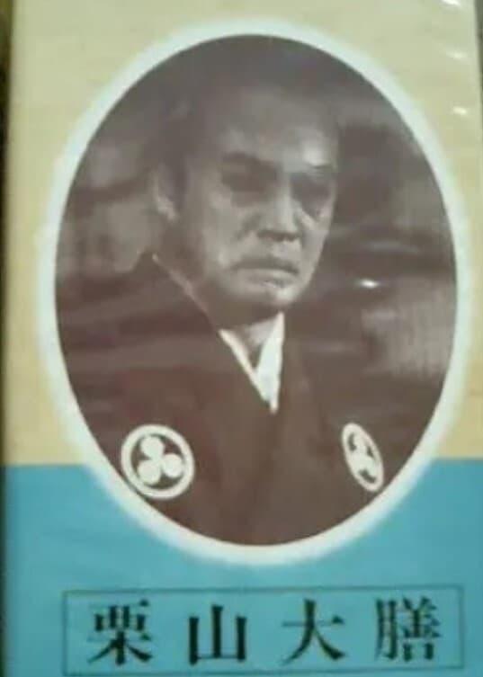 Kuriyama Daizen