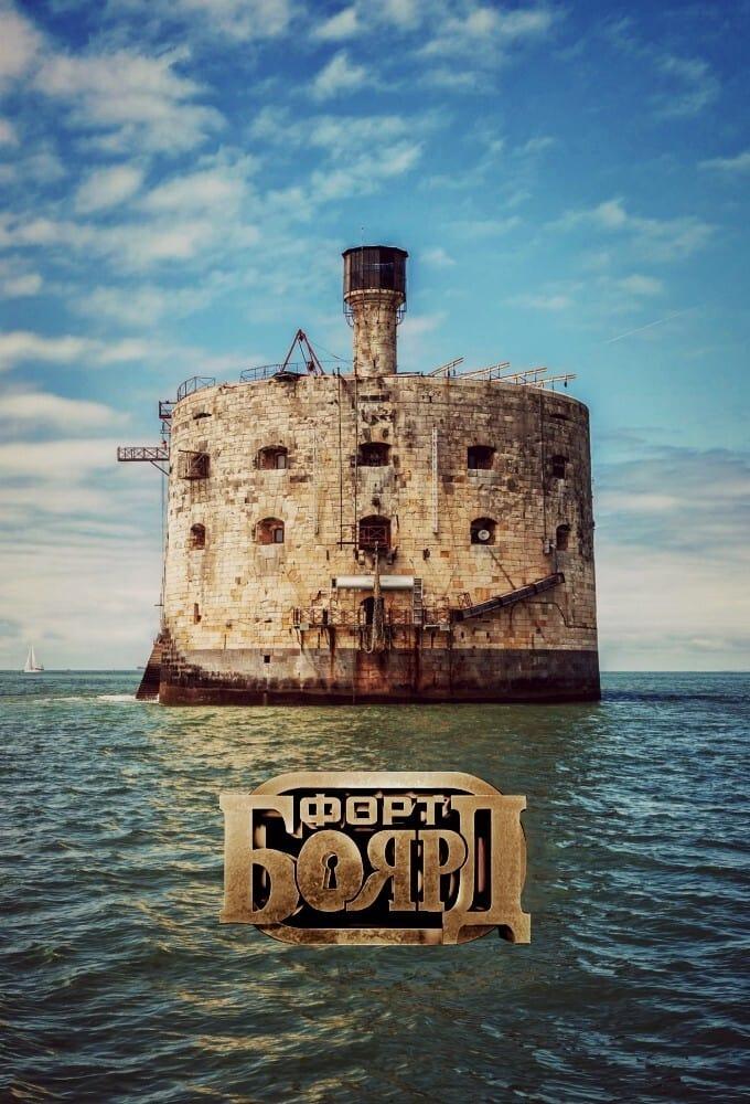 Fort Boyard Russia