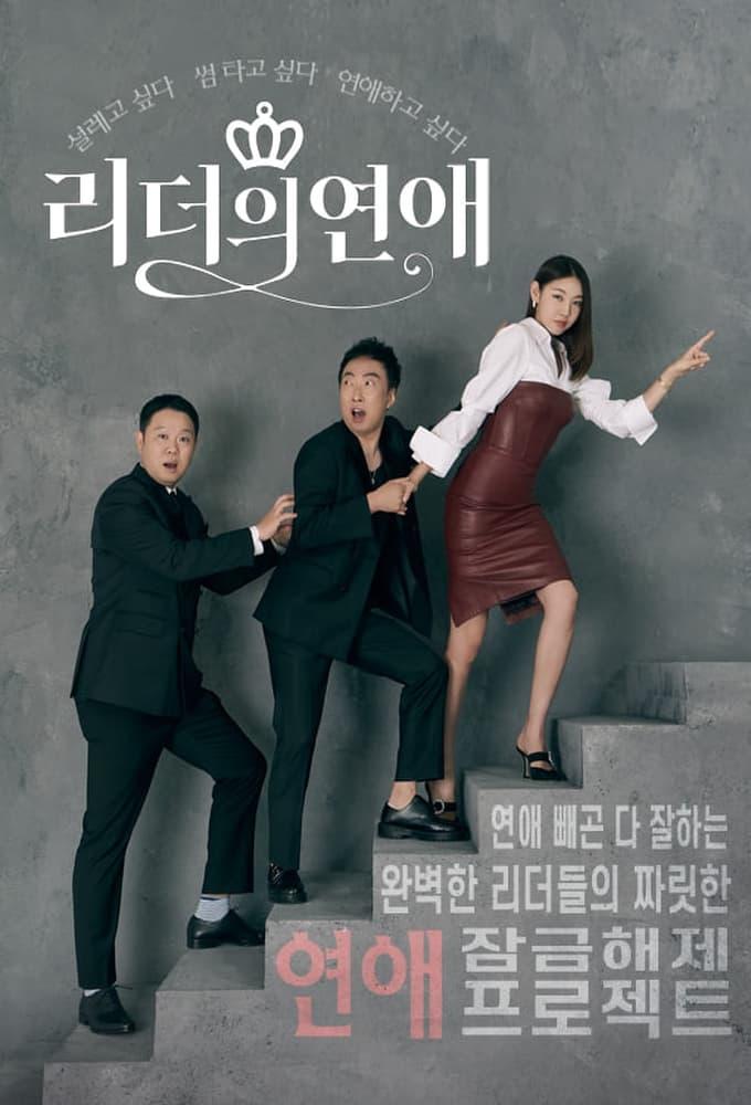 Leader's Romance