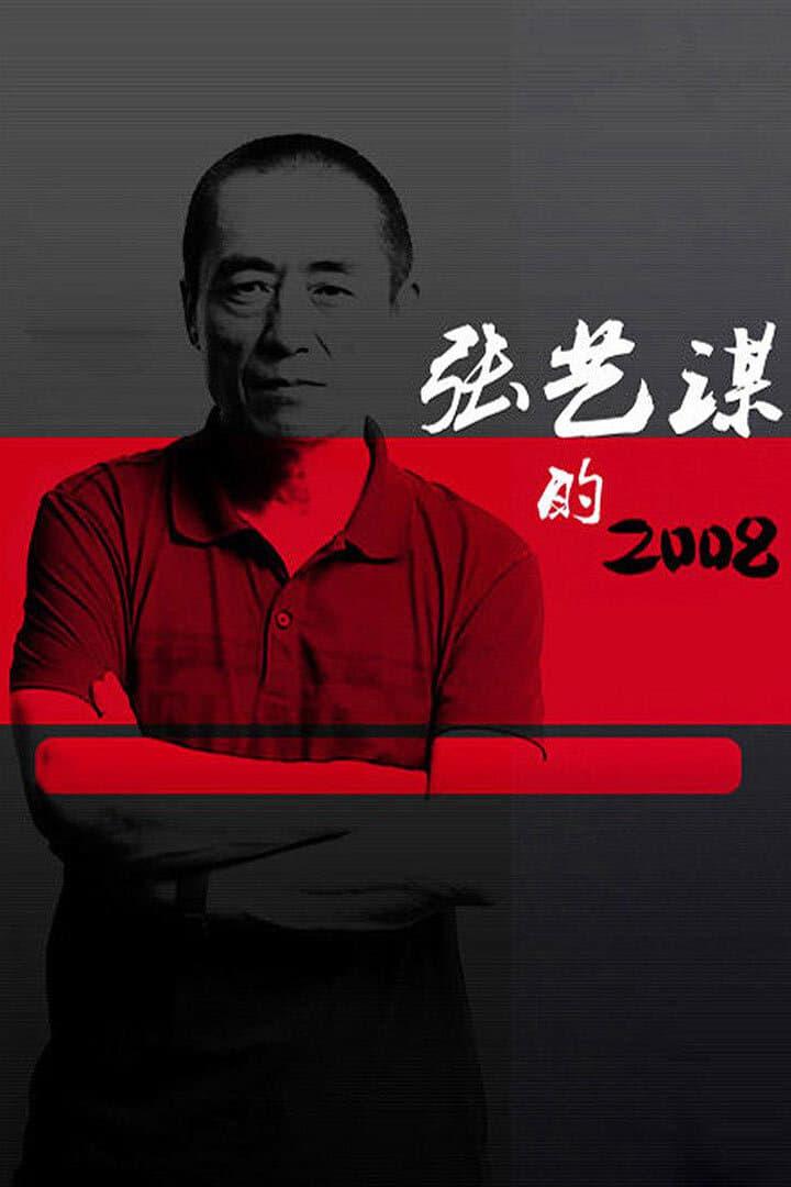 张艺谋的2008