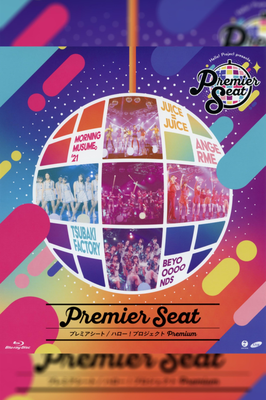 """Hello! Project presents... """"premier seat"""" ~Hello! Project Premium~"""