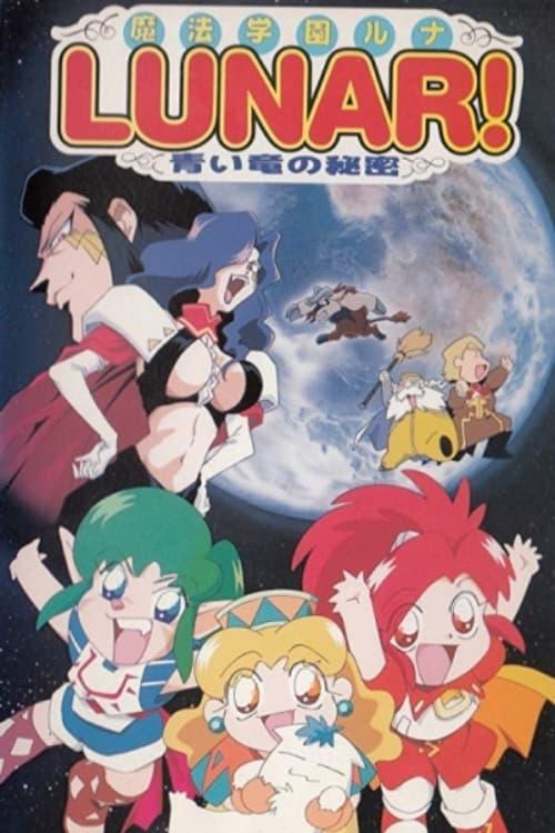 Magic School Lunar: Secret of the Blue Dragon