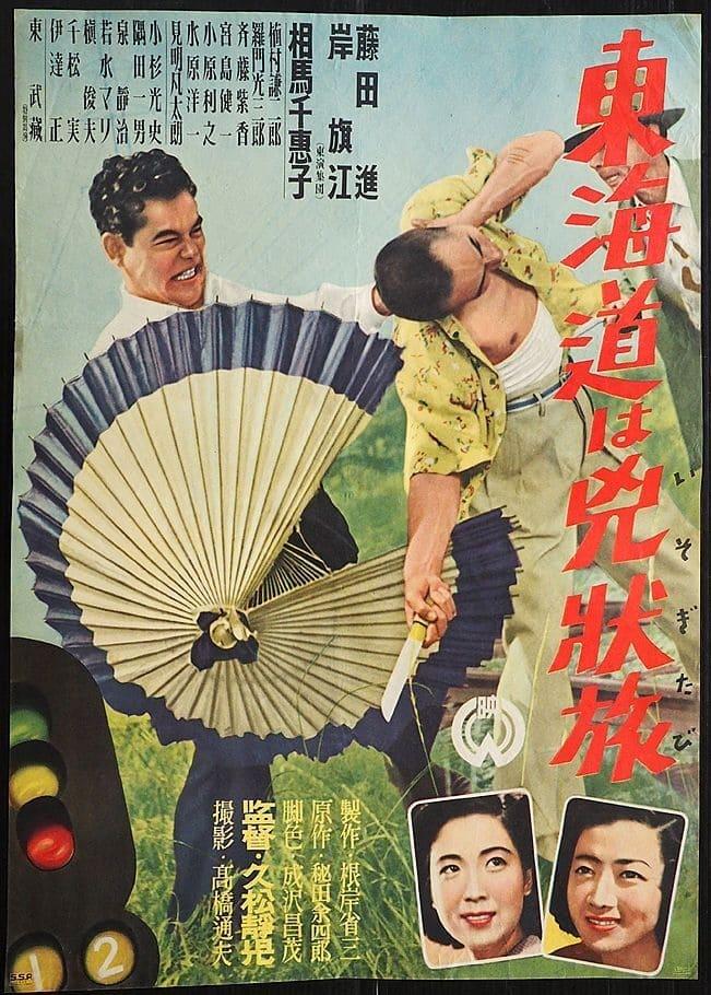Tōkaidō wa kyōjō tabi