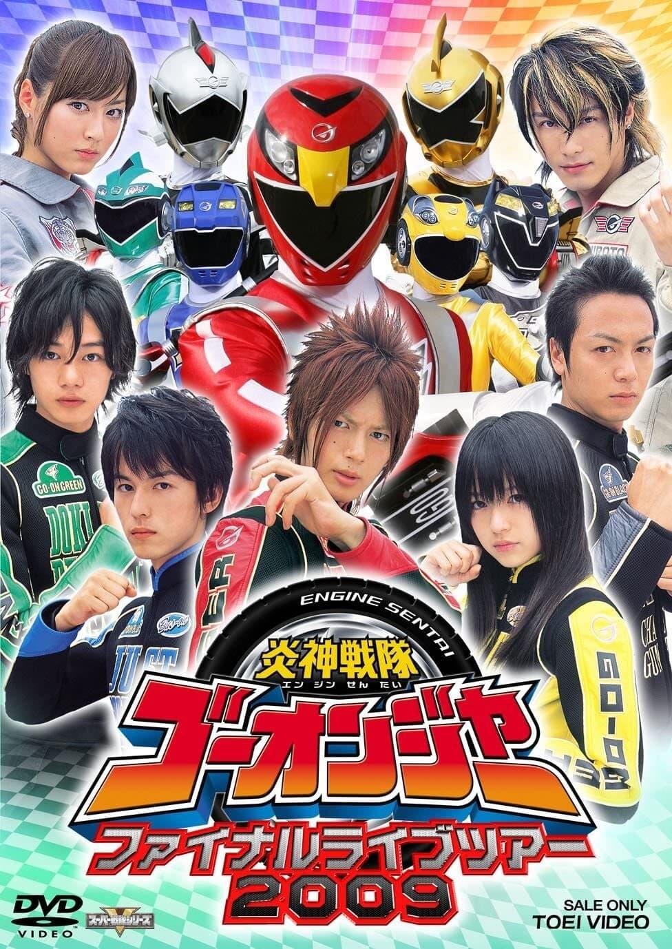 Engine Sentai Go-Onger: Final Live Tour 2009