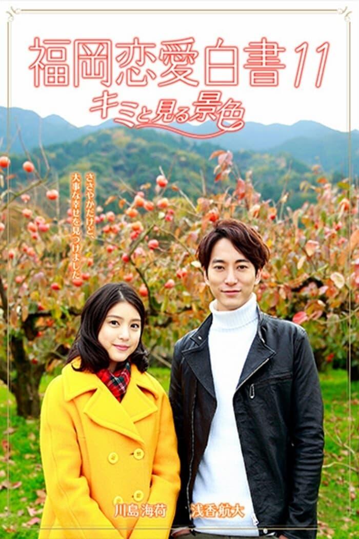 Love Stories From Fukuoka 11: Kimi to miru keshiki